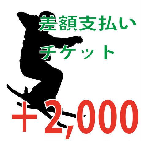 【差額クーポン】差額支払用クーポン+2000円