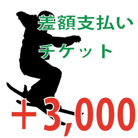 【差額クーポン】差額支払用クーポン+3000円