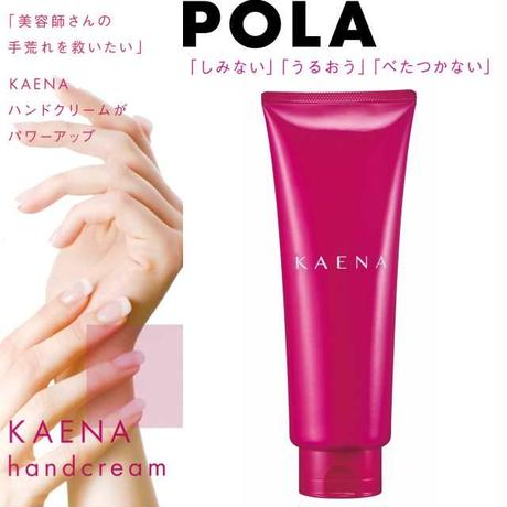 KAENA(カエナ) ハンドクリーム 240g W/O タイプN POLA 【正規取扱店】