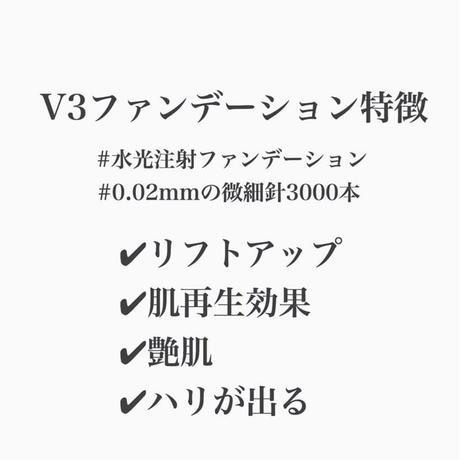 """【正規取扱店】 V3ファンデーション 美容液効果・話題の""""針コスメ""""ファンデーション"""