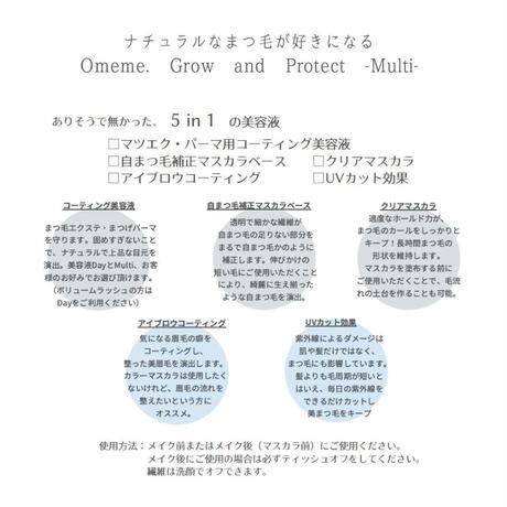 【正規取扱店】Omeme. -Multi- まつげ美容液 7.5ml 保湿・UVカット