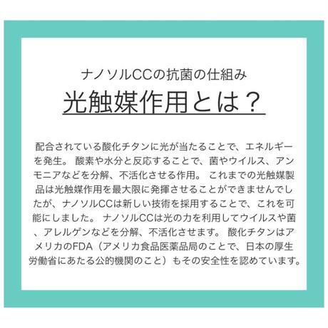 【正規取扱店】nanosol CC (ナノソルCC) 除菌対策 除菌スプレー詰め替え用 300ml