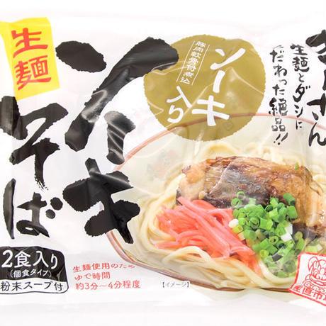 沖縄そば2人前 & ソーキそば2人前 各×3袋セット (AmazonPay全品対応)