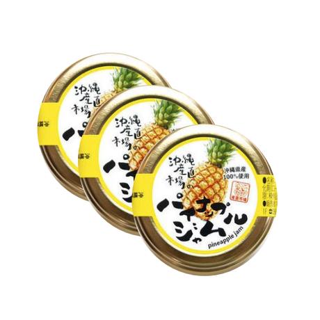 【セット商品】沖縄産直市場のパイナップルジャム 3個セット(AmazonPay全品対応)
