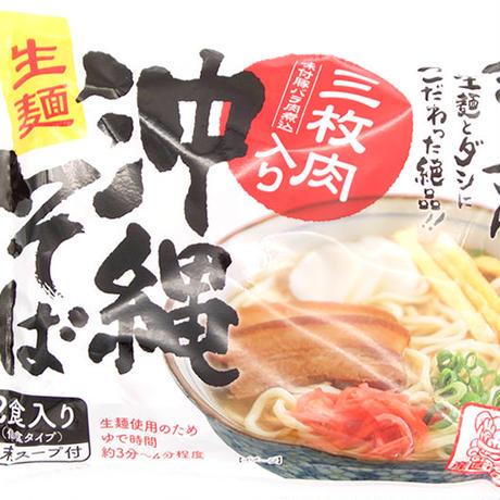 沖縄そば2人前 & ソーキそば2人前 各×5袋セット (AmazonPay全品対応)