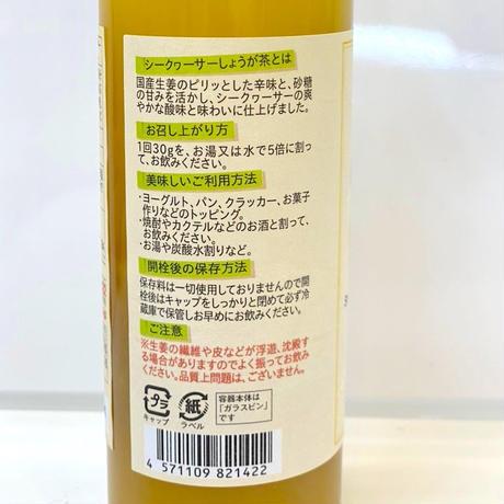 シークヮーサーしょうが茶(AmazonPay全品対応)
