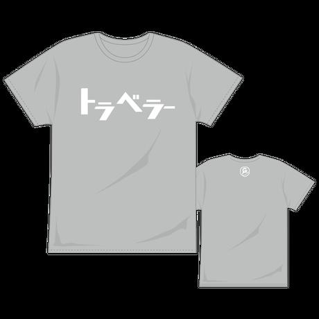 【復刻版】トラベラー Tシャツ/ヘザーグレー