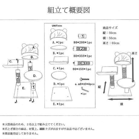 キャットタワー☆爪とぎ・ベッド付き