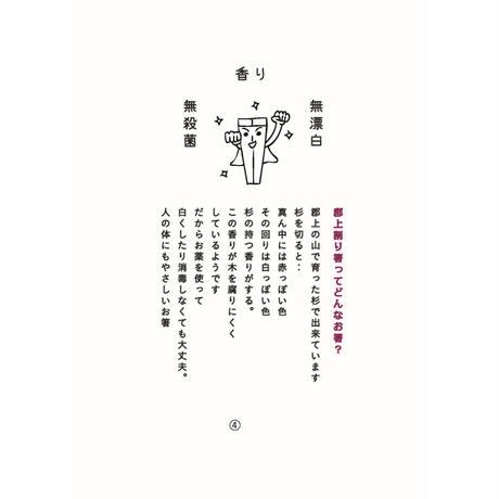 郡上割り箸 利休箸21cm 白・茶(混)1000膳 (1膳5円税抜) 100膳×10束