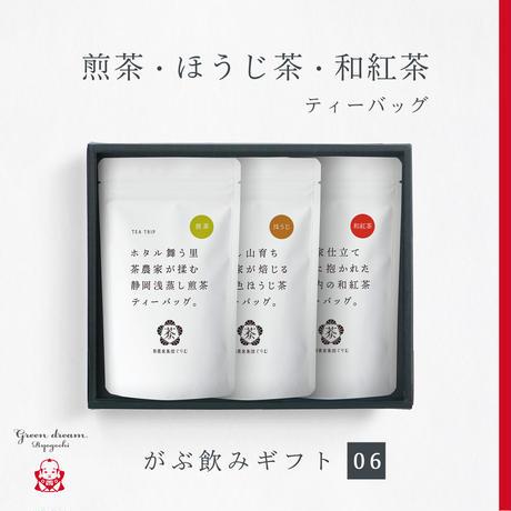 ギフト【06】煎茶・ほうじ茶・和紅茶 ティーバッグ
