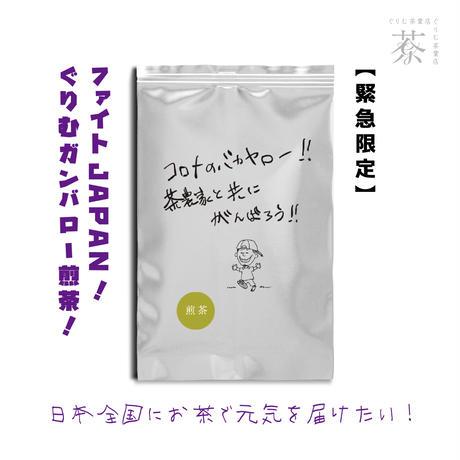 【完売!】ファイトJAPAN!ぐりむガンバロー2020新茶