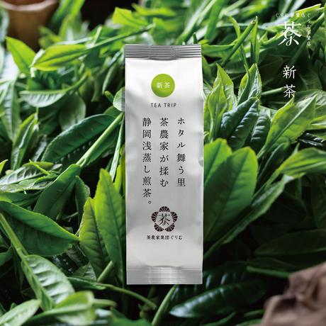 「新茶2020」茶農家仕立てリーフ