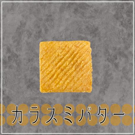 ————.【パスタ専用バター】.————◆◇ Butter Cube ◇◆  6種詰め合わせ