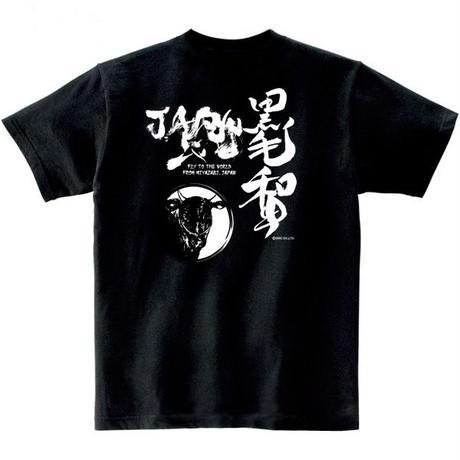 黒毛和牛Tシャツ/男女兼用(ブラック)