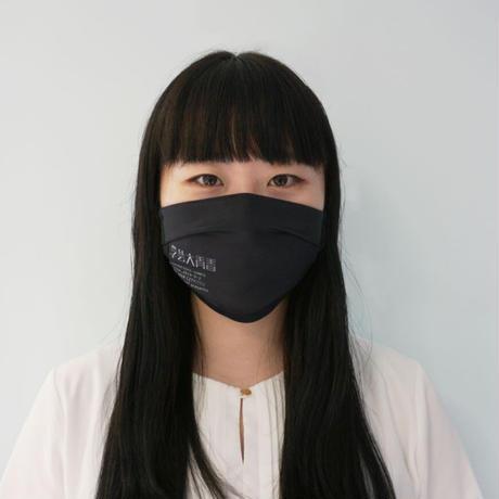 学校でも職場でもどこでも使えるファッションマスク(BLACK)/BREAK OUT×学芸大青春