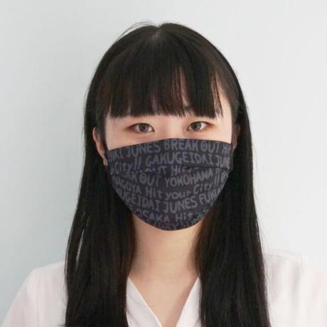 無地のマスクなんてつまらなくない?ファッションマスク(総柄)/BREAK OUT×学芸大青春