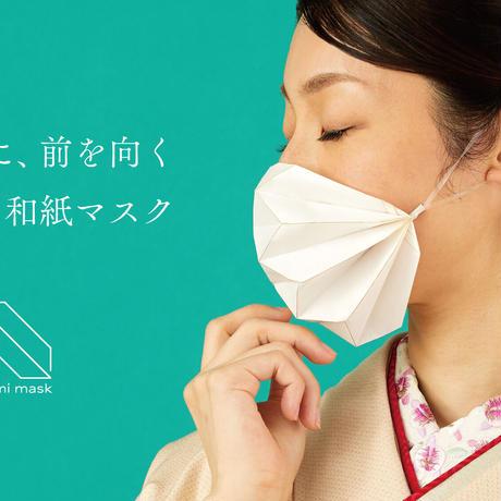 折り紙マスク - 山伝和紙 × 前田(コスモテック)コラボレーション -