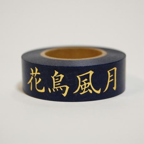 """""""Kanji"""" Washi Tape """"花鳥風月"""""""