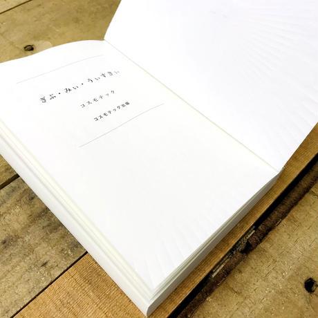 【 文庫本 】 「 ぎぶ・みぃ・うぃすきぃ 」(コスモテック出版)