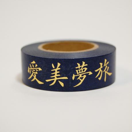 """""""Kanji"""" Washi Tape """"愛美夢旅"""""""