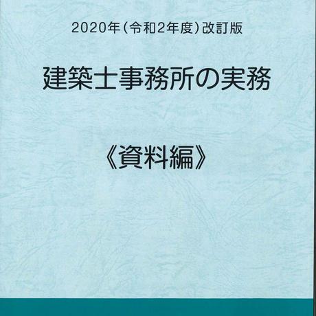R3.6.21新規開設「建築士事務所」講習会