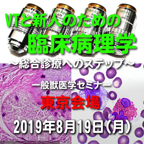 VTと新人のための臨床病理学【細胞診:各論 ~自分で判断するポイント~】東京:2019年8月19日(月)