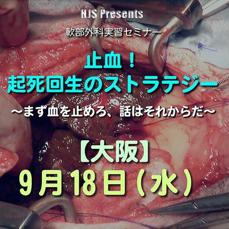 軟部外科実習セミナー『止血!起死回生のストラテジー ~まず血を止めろ、話はそれからだ~』大阪:2019年9月18日(水)