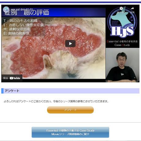 Essential 小動物の手術手技 Case Study:猫の広範な体幹皮膚欠損への局所皮弁