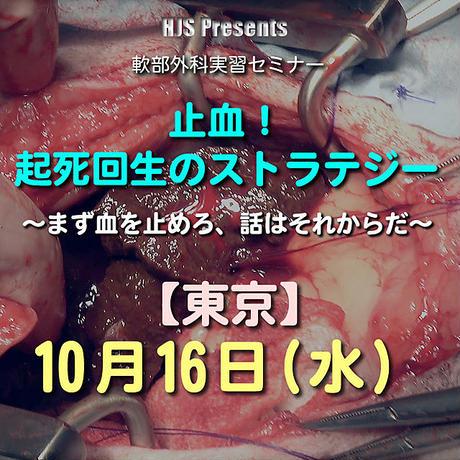 軟部外科実習セミナー『止血!起死回生のストラテジー ~まず血を止めろ、話はそれからだ~』東京:2019年10月16日(水)