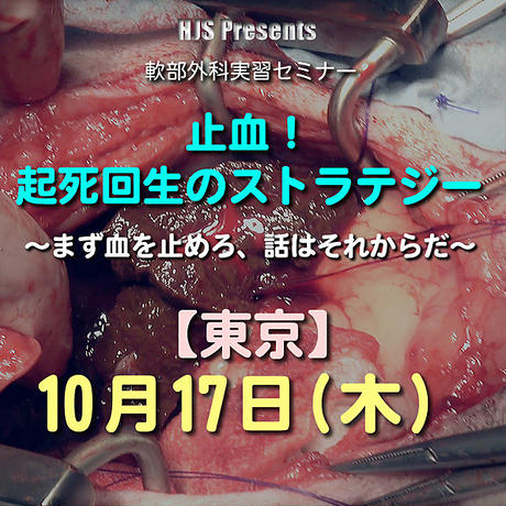 軟部外科実習セミナー『止血!起死回生のストラテジー ~まず血を止めろ、話はそれからだ~』東京:2019年10月17日(木)