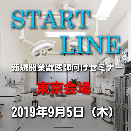 『START LINE』5th Season【呼吸器の外科疾患 ①気道】東京:2019年9月5日(木)