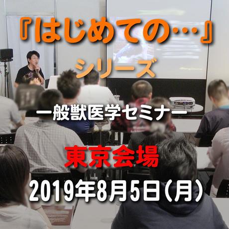 【はじめての前胸部腫瘍】東京:2019年8月5日(月)