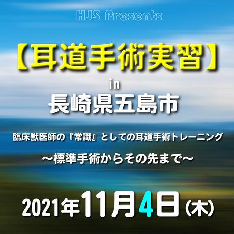 実習セミナー:【耳道手術実習】:長崎県五島市:2021年11月4日(木)