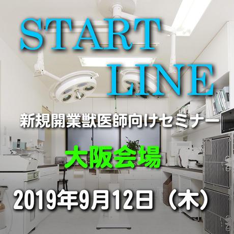 『START LINE』5th Season【呼吸器の外科疾患 ①気道】大阪: 2019年9月 12日(木)