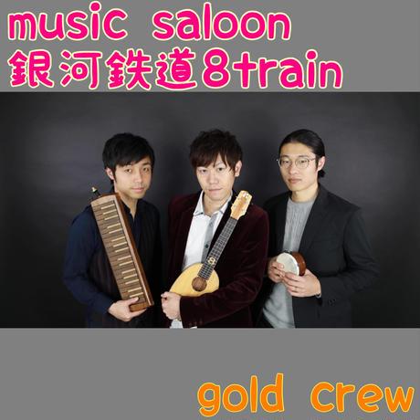 music salon銀河鉄道 8 train gold crew