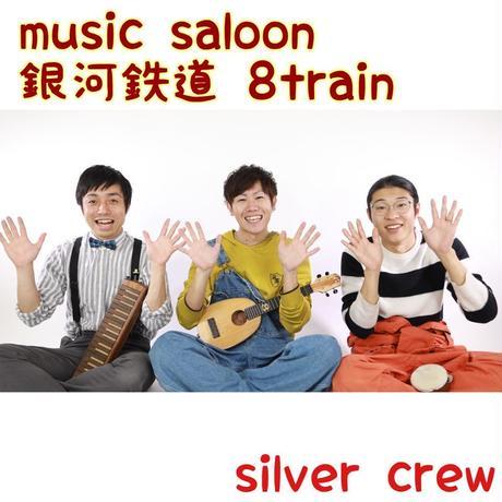 music salon銀河鉄道 8 train silver crew