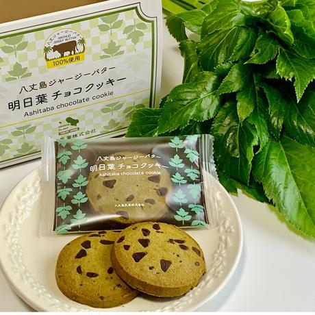 明日葉チョコクッキー