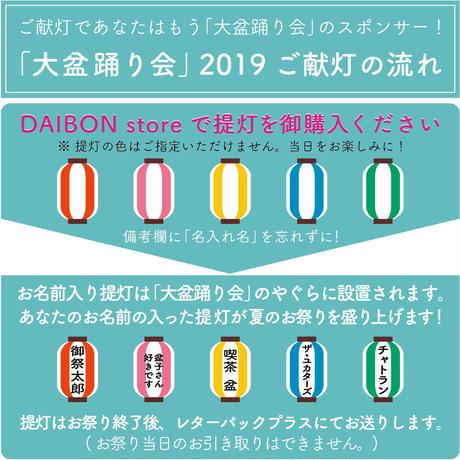 """""""DAIBON2019""""ちょうちん(6月末締切)"""