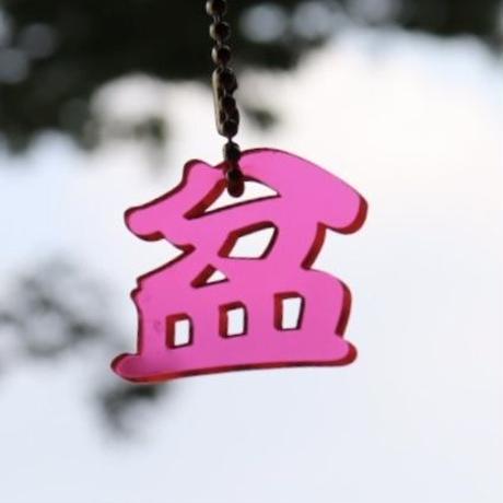 盆キーホルダー[漢字・ピンク]