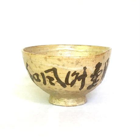 『令和』記念 半月形茶碗
