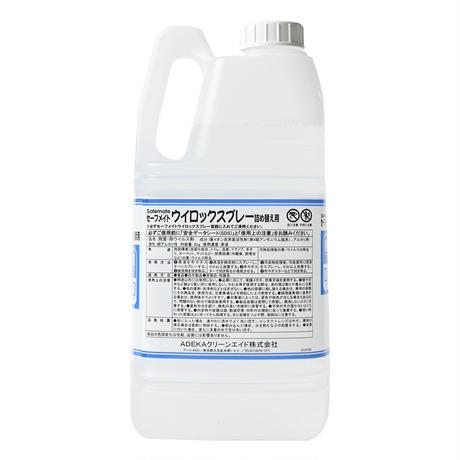 [ セーフメイト ] ウィロックスプレー 2000g 除菌スプレー 詰替え ( 無色 / 無臭 / 長時間効果持続 ) ステンレス / プラスティック / カーペット / 軽金属  / 送料無料