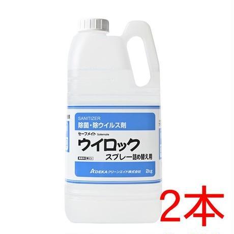 [ セーフメイト ] ウィロックスプレー 2000g 除菌スプレー 詰替え 2本セット ( 無色 / 無臭 / 長時間効果持続 ) ステンレス / プラスティック / カーペット / 軽金属