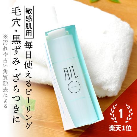 1000円OFFクーポン付 [ 肌〇 HADAMARU ]トライアルセット ( 洗顔石鹸 10g / ピーリング 15g / アクアモイスチャーゲル 20g ) 敏感肌 / 低刺激 / 保湿