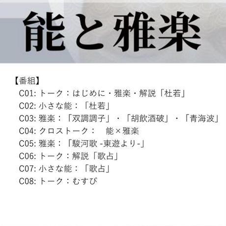 「能と雅楽」字幕付き動画と副読本の視聴チケット 2021年6月20日 池田山舞台