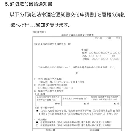 自分でできる民泊申請(届出)マニュアル【個人民泊事業者用】(メールサポート付き)