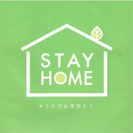 2020年 STAY HOME 知覧新茶 10g(STAY HOME Chiranshincha )