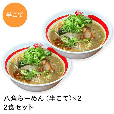 【税込/送料込】八角らーめん(半こて)2食セット