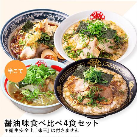 【税込/送料込】醤油味食べ比べセット