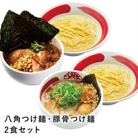 【税込/送料込】八角つけ麺・豚骨つけ麺2食セット
