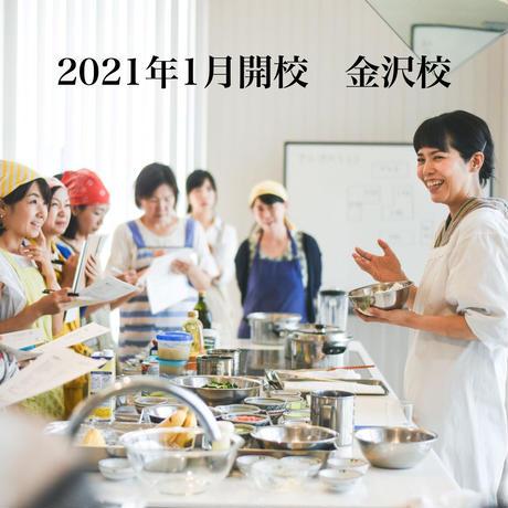 【発酵食大学】金沢本校・受講料(税込)